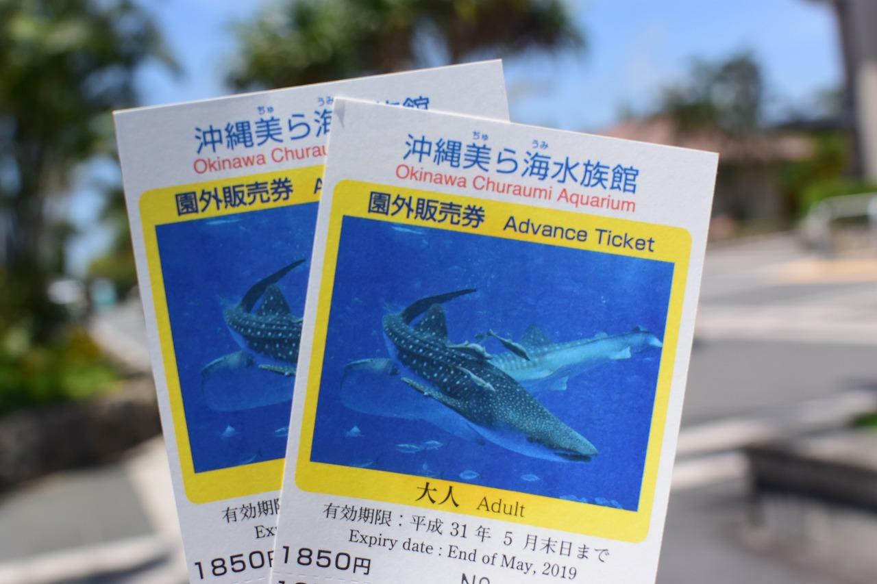 美ら海水族館のチケットを一番安くお得に買う方法!道の駅?コンビニ?