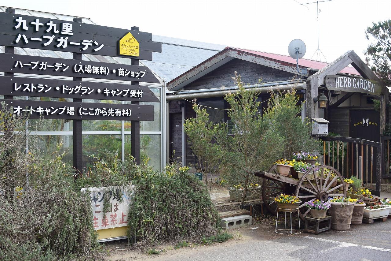 【千葉】九十九里ハーブガーデンで女子供が喜ぶ冬キャンプレポ【関東】