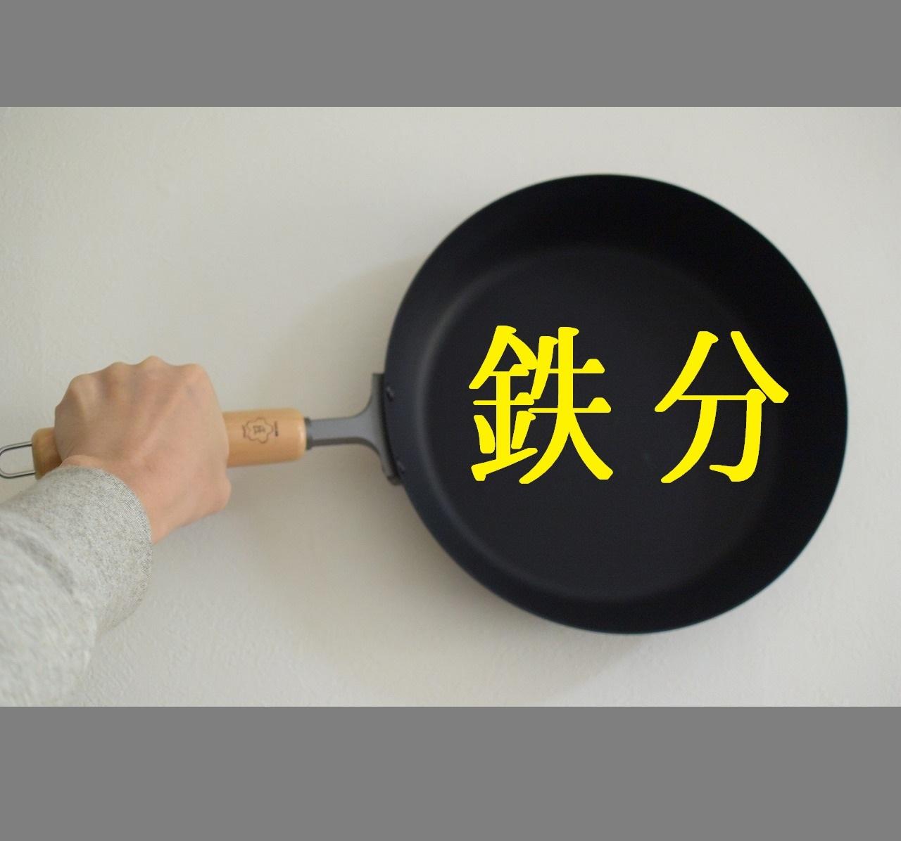 鉄鍋や鉄フライパンで鉄分が摂れるって本当?貧血予防にも効果があるって?