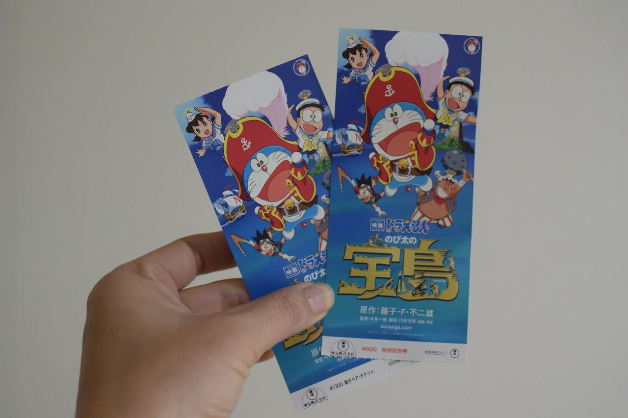 【必見!】ドラえもん映画を「前売り券」が無くても「前売り券」以上にお得に購入する方法
