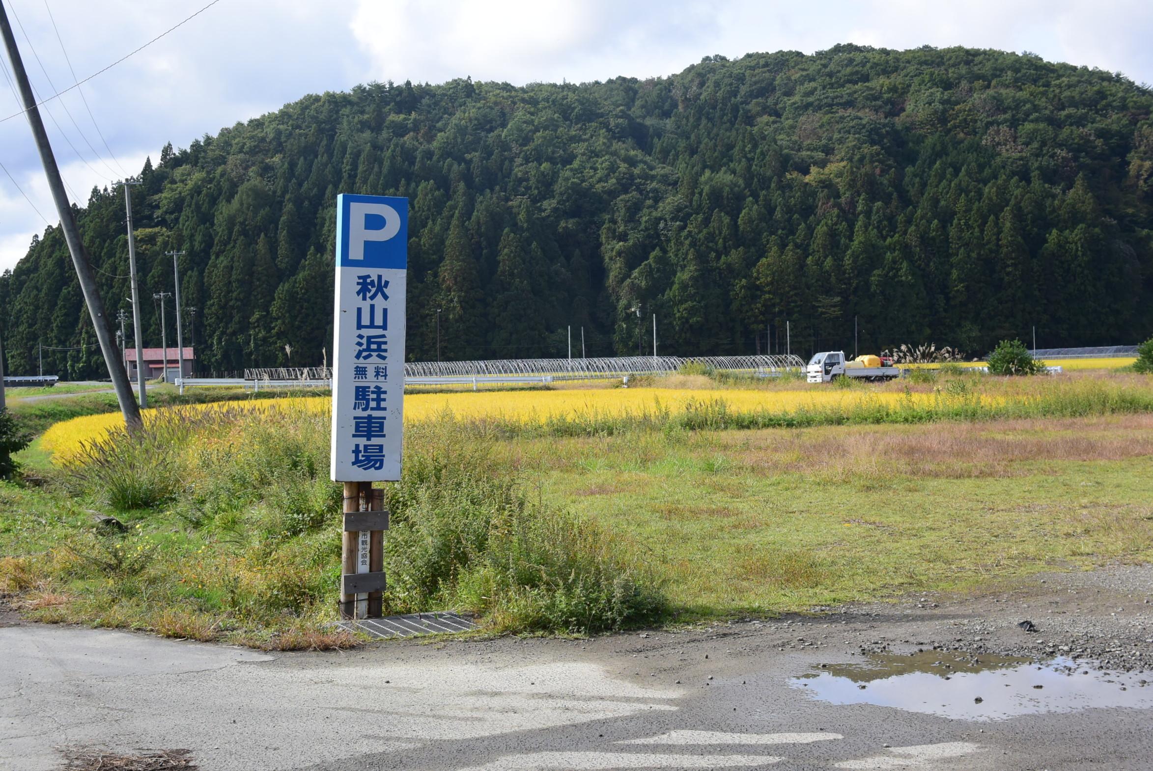 福島の秋山浜キャンプ場で秋キャンプ