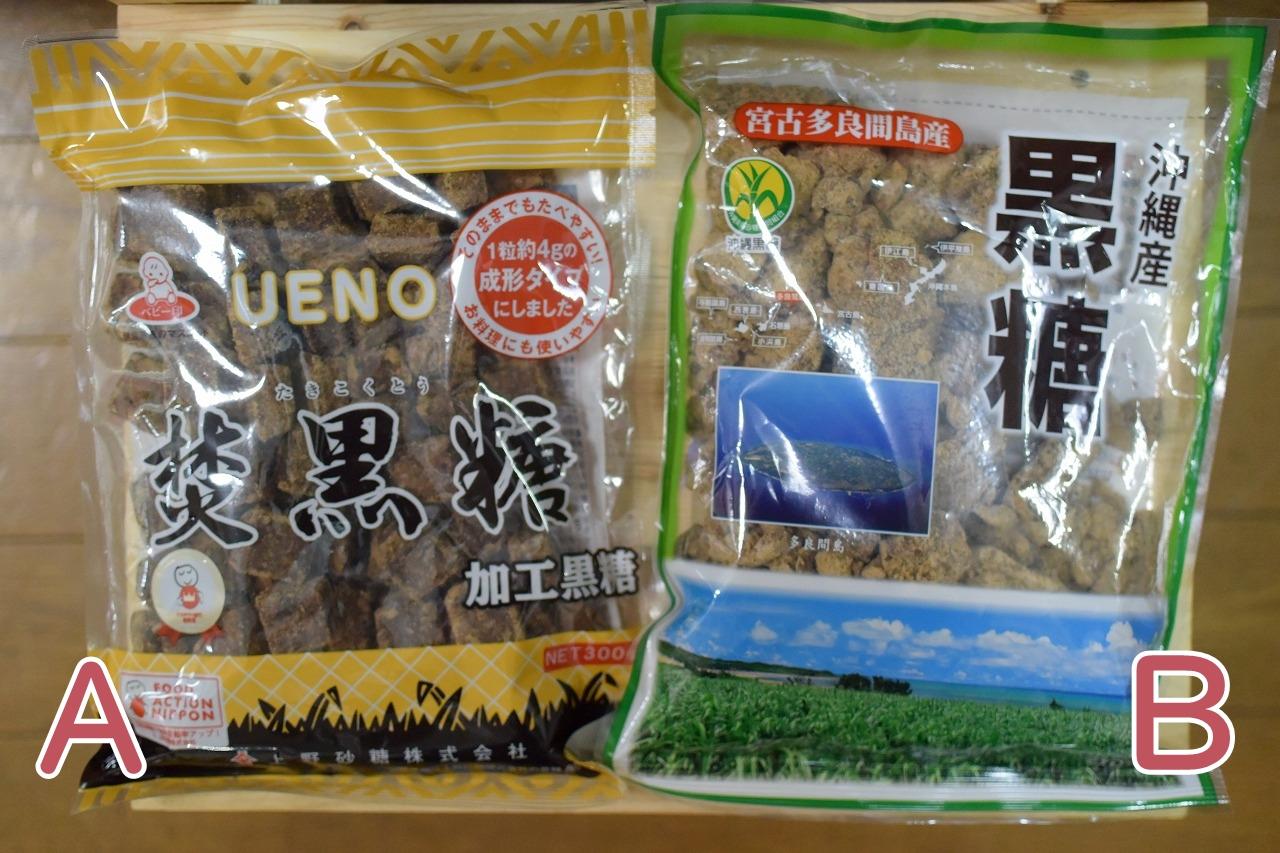 黒砂糖は黒糖と加工黒糖に分かれる