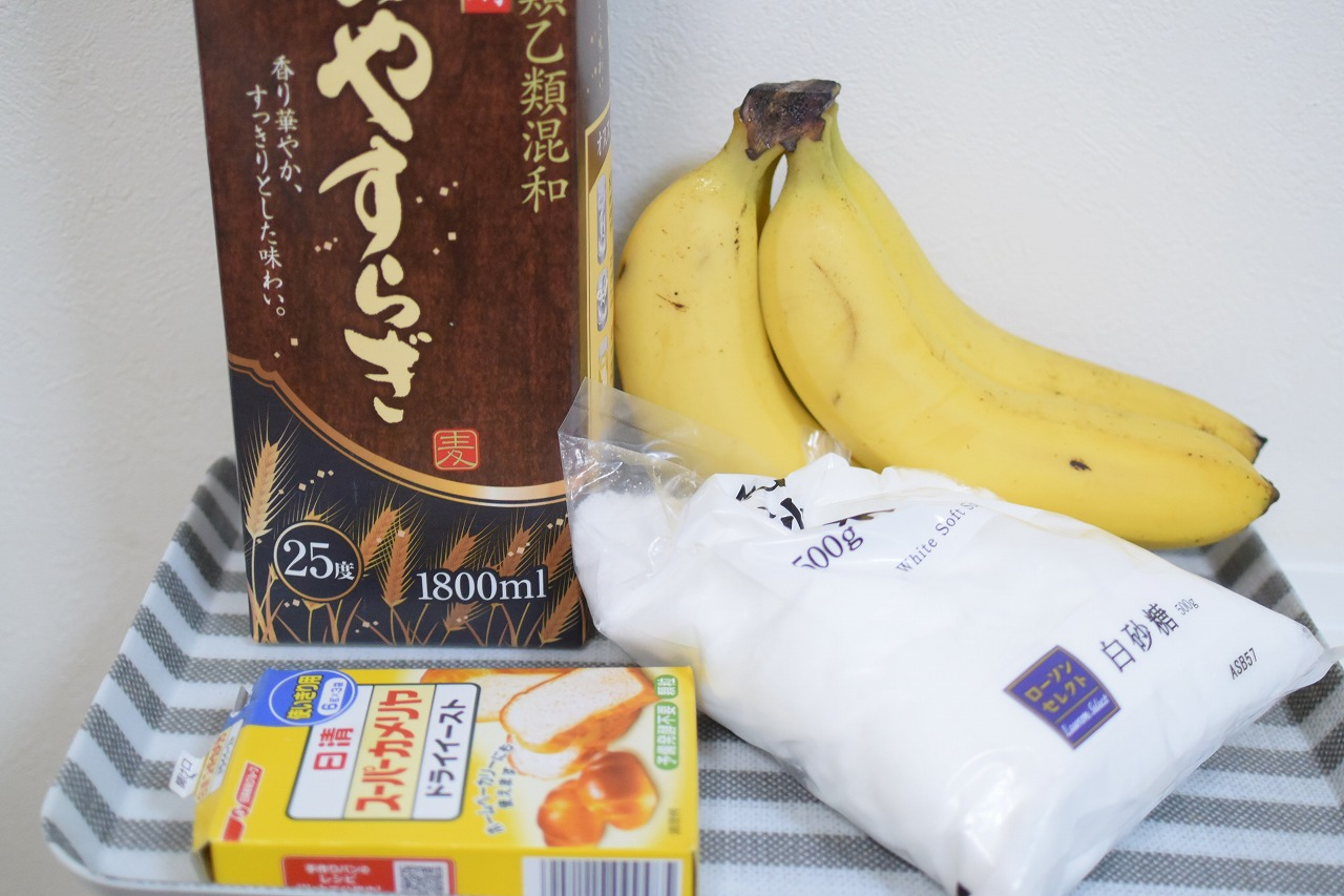 カブトムシ捕獲用バナナ焼酎トラップの材料