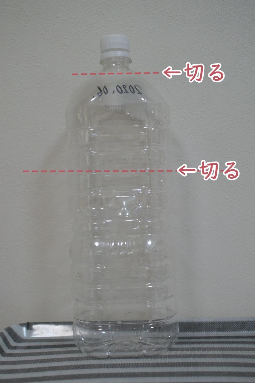 カブトムシ捕獲用のバナナトラップのペットボトル容器の作り方
