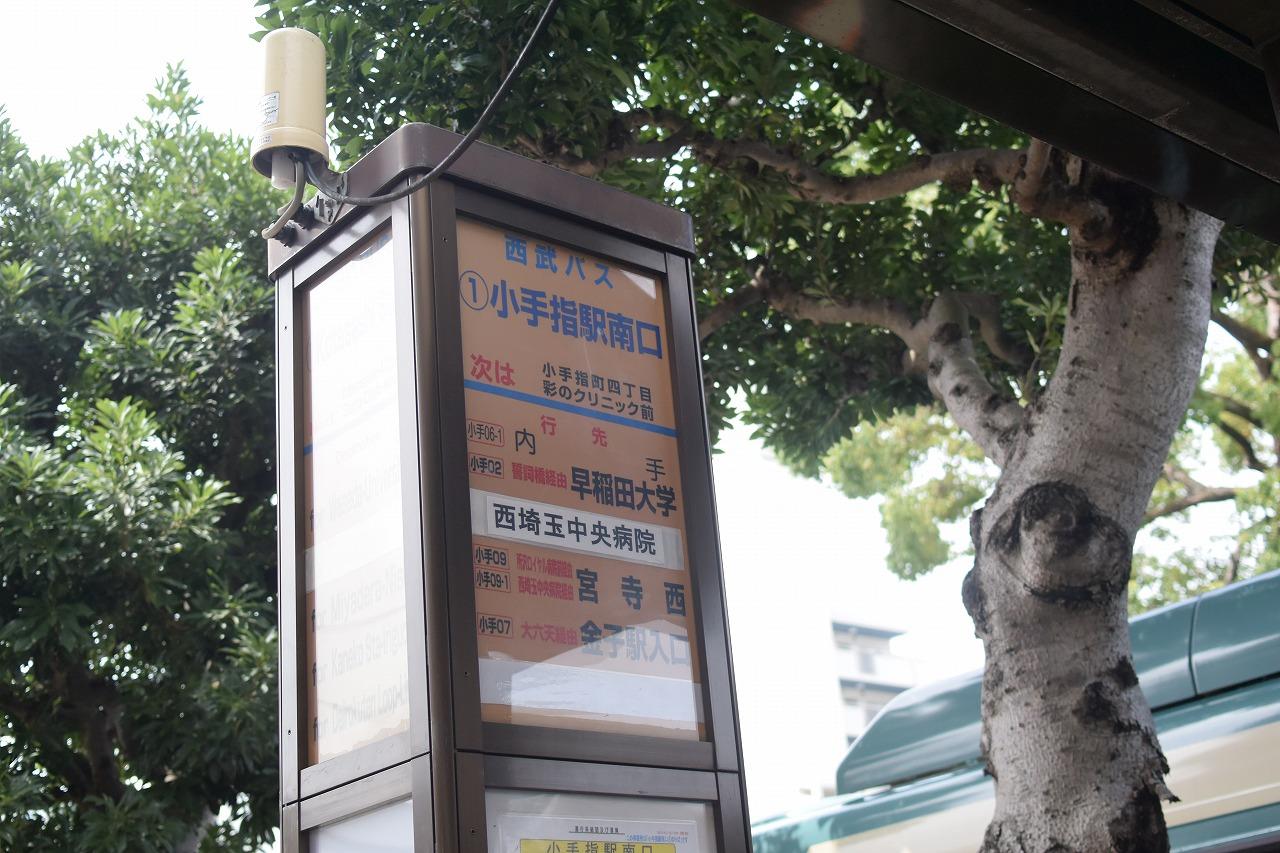 所沢ひまわり畑へ小手指駅南口バス停
