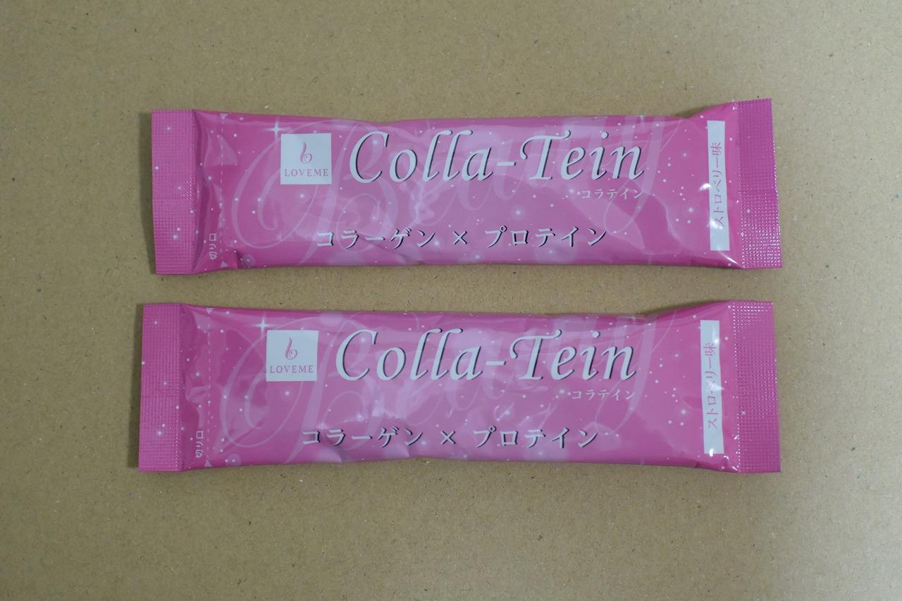 女性用プロテインコラテインCollaTein