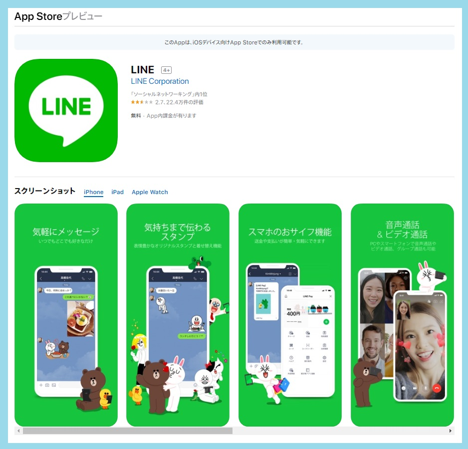 Line(ライン)アプリインストール