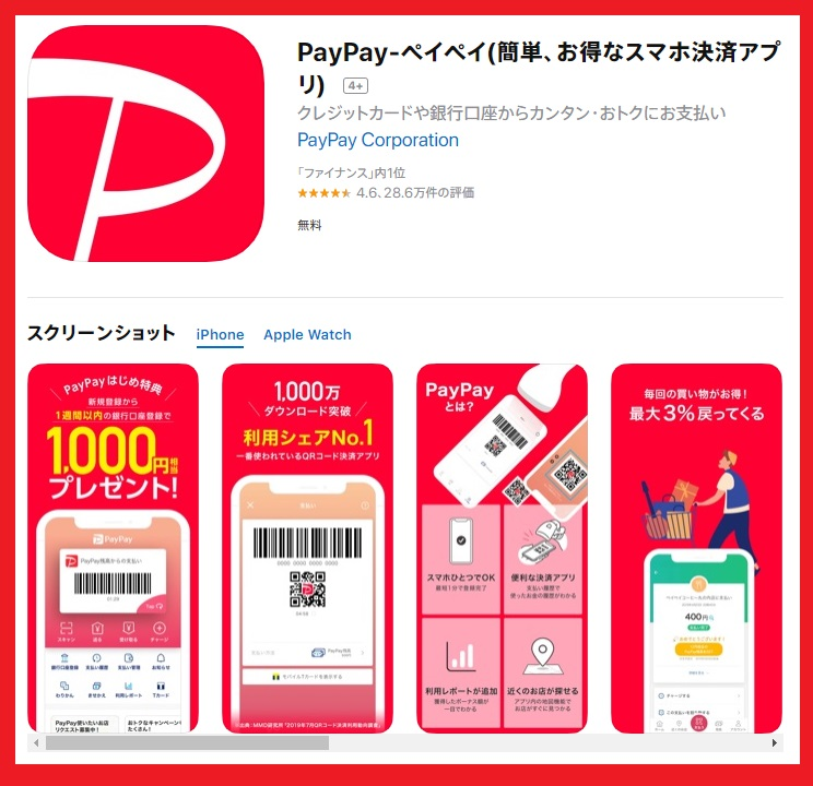 PayPalアプリウンロード