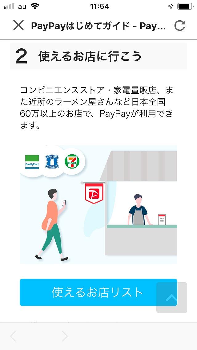 キャッシュレス決済PayPay登録手順