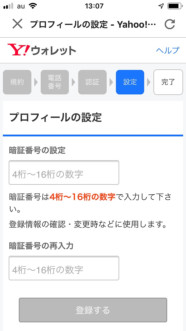 PayPay銀行口座登録Yahooと連携