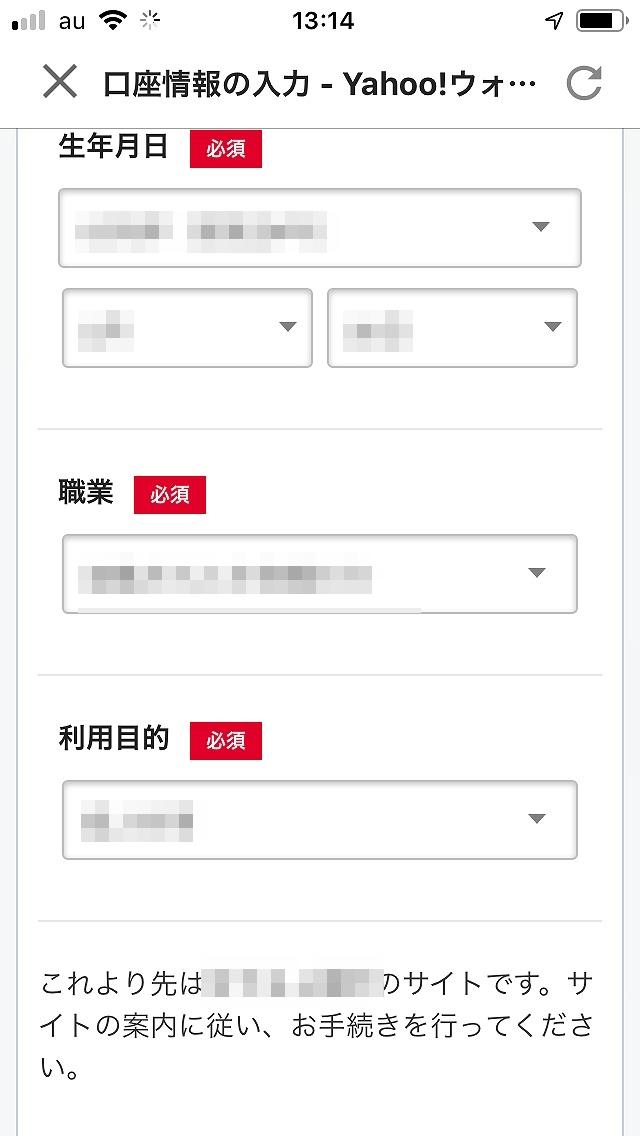 PayPay銀行口座登録