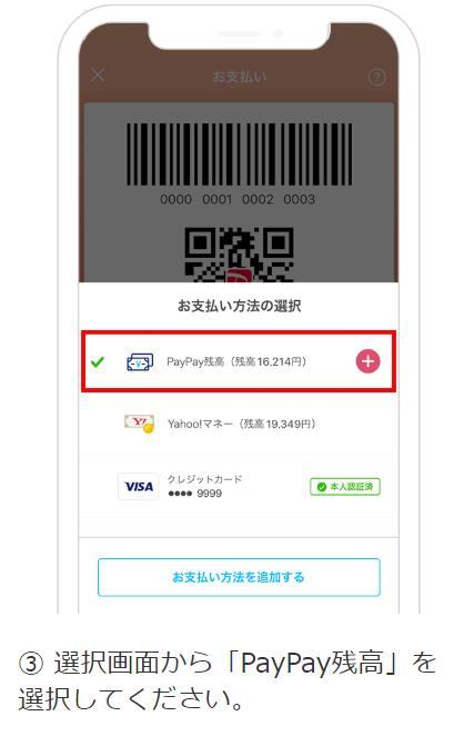 コード支払い3