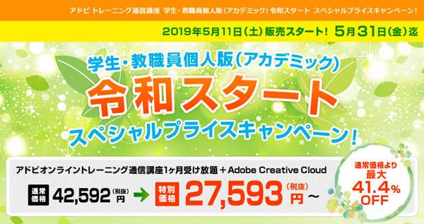 アドビソフト+動画講座受講セットスぺシャルプライスキャンペーン夏