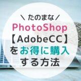 PhotoShopをセール価格で!【Adobe CC】をお得にヒューマンアカデミー「たのまな」で購入する方法