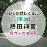 パワースポット熱田神宮のご利益は恋愛ハッピーパワーと美肌!【名古屋】