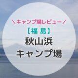 秋山浜キャンプ場は無料で予約不要!秋キャンプに行ってきた(→激寒!!)