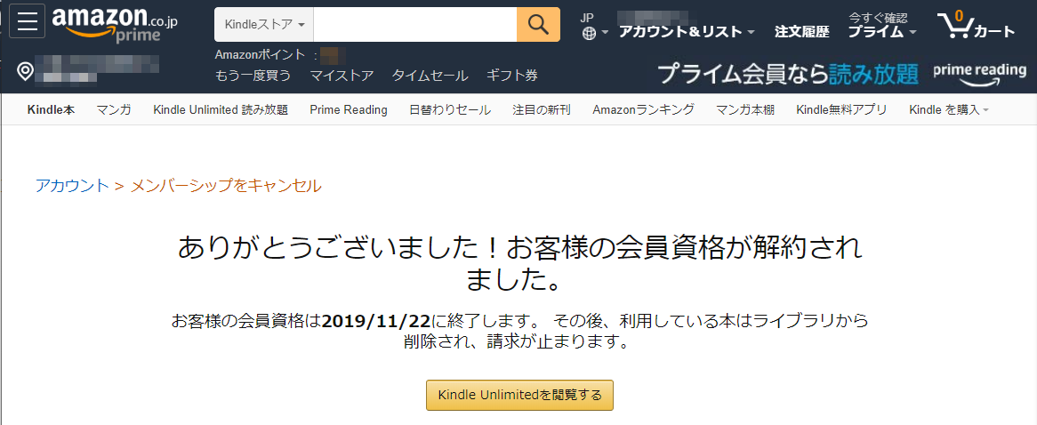 Amazon Kindle Unlimited「読み放題サービス」の解約方法