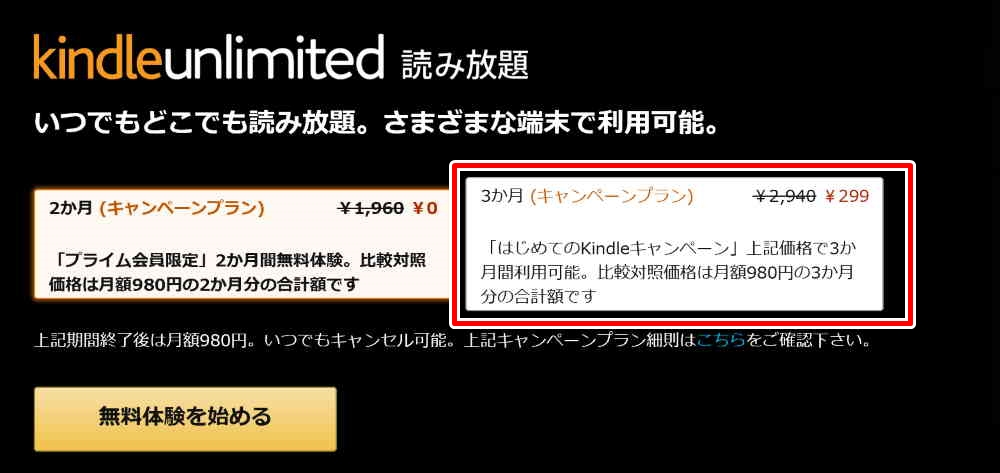 Amazon Kindle Unlimited「読み放題サービス」キャンペーン