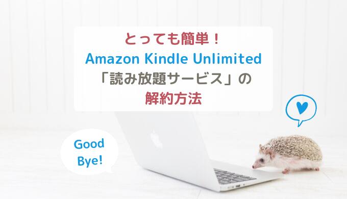 とっても簡単!Amazon Kindle Unlimited「読み放題サービス」の解約方法