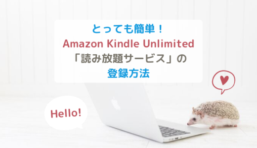 とっても簡単!Amazon Kindle Unlimited「読み放題サービス」の登録方法