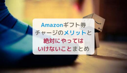 Amazonギフト券チャージの絶大なるメリットと絶対にやってはいけないこと
