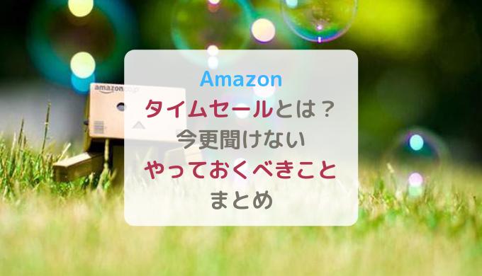 Amazonタイムセール2019とは?今更聞けないやっておくべきことまとめ