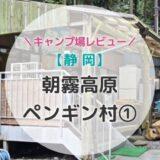 【静岡】朝霧高原ペンギン村キャンプ場で子連れ初キャンプに【一日目】