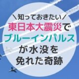 東日本大震災でブルーインパルスが水没を免れた奇跡 復興の象徴へ