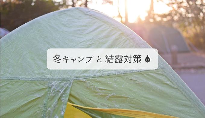冬キャンプの結露対策はこれ!テント濡れ防止方法