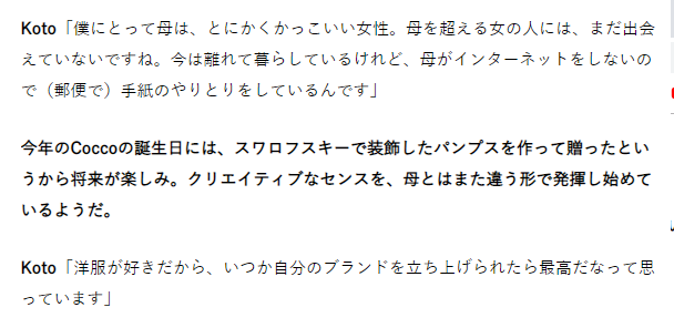 Cocco×kotoインタビュー