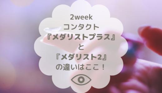 2weekコンタクト「メダリストプラス」と「メダリスト2」の違いはここ!