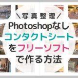 Photoshopはない!コンタクトシートをフリーソフトで作る方法【子どもの写真整理】