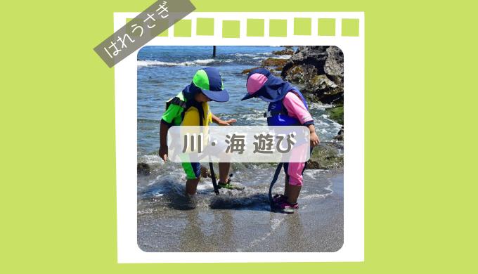 川・海 遊び