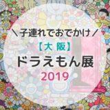 「THEドラえもん展2019」が大阪の天保山で開催!行ってきた感想とグッズ