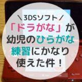 3DSソフト「ドラがな」が幼児のひらがな練習にかなり使えた件!