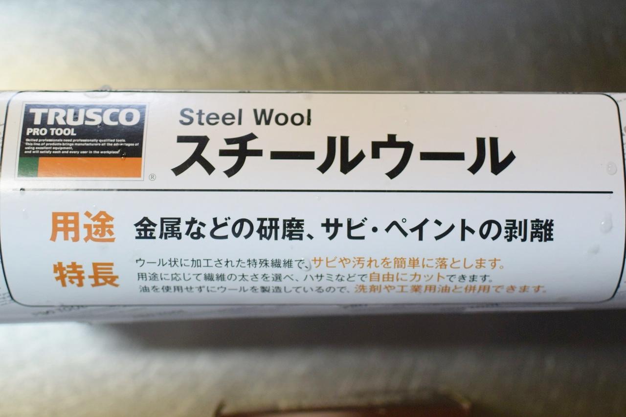 真っ黒に焦げた「銅の卵焼き器」をピカピカに磨くためのスチールウール