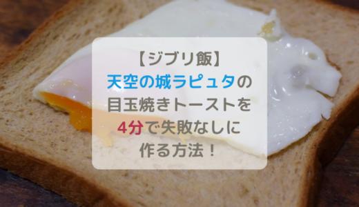 【ジブリ飯】ラピュタの「目玉焼きトースト」を失敗なし4分で作る方法