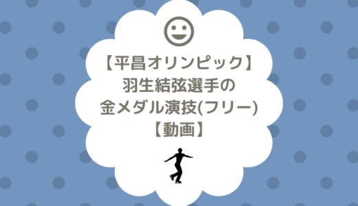 羽生結弦選手の金メダル演技をNHK公式ツイッターがノーカットで公開 !【平昌オリンピック男子フィギュアフリー】