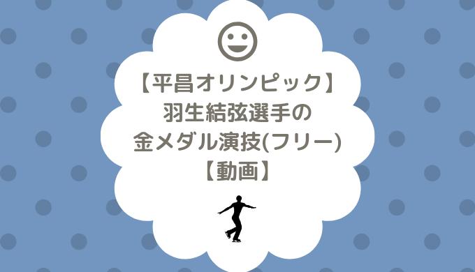 羽生譲平昌オリンピック金メダルフリー演技の動画