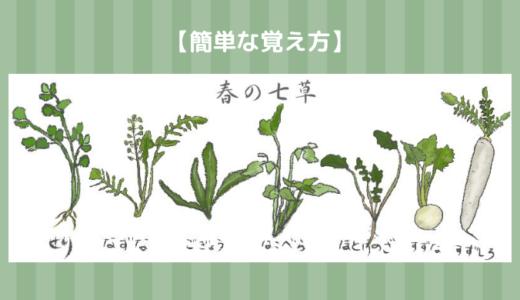 春の七草は簡単な覚え方と由来を知って子どもにシレッとドヤ顔しよう