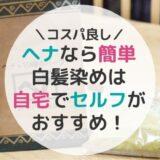 【ヘナなら簡単】白髪染めは自宅でセルフがおすすめ!
