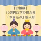 人気の10万円以下で買える木目込みひな人形