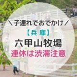 六甲山牧場を子連れで満喫!GWなど連休は駐車場渋滞にご注意を!