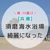 びっくり!!須磨海水浴場が子連れに優しい海に大変貌【兵庫】