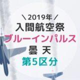 【2019年入間航空祭】ブルーインパルス課目(曇天で第5区分)まとめ!