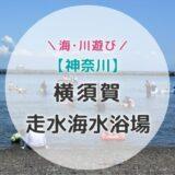 【神奈川】子ども達が大喜びする横須賀の穴場海水浴場はここ!【走水海水浴場】←閉鎖