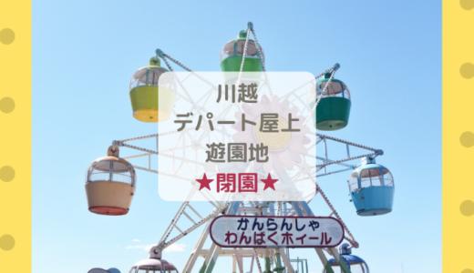 川越デパート屋上遊園地「丸広百貨店わんぱくランド」が閉園に!復活しないの?!