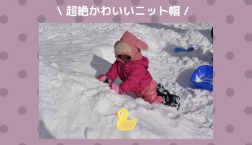 【子供の防寒対策】ニット帽を嫌がるうちの子供が気に入ったあったか帽子はこれ!