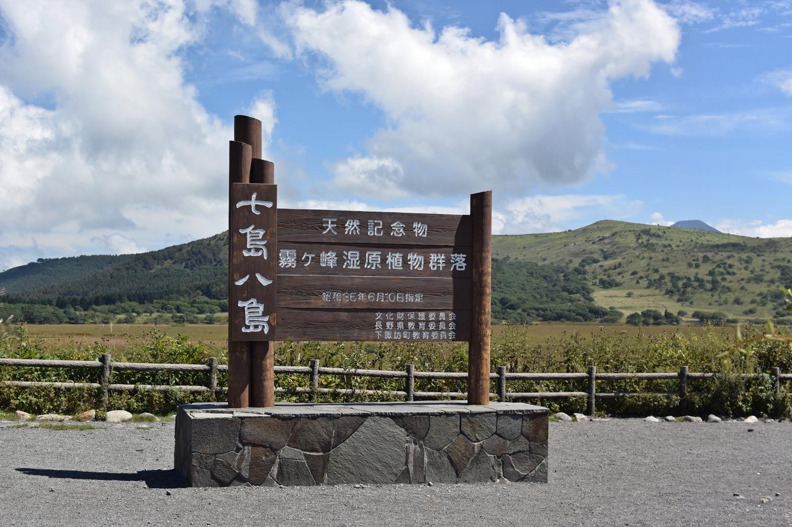 霧ヶ峰高原八島湿原:天然記念物