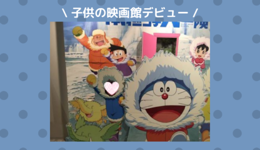 子供の映画館デビューはいつ?3歳・2歳との映画鑑賞の注意点について!!
